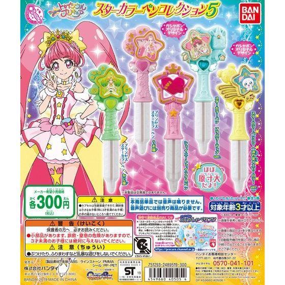 スター☆トゥインクルプリキュア  スターカラーペンコレクション5