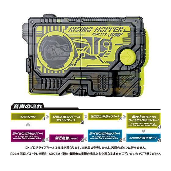 仮面ライダーゼロワン サウンドプログライズキーシリーズ GPプログライズキー01