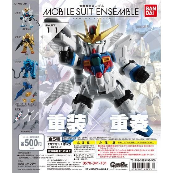 機動戦士ガンダム MOBILE SUIT ENSEMBLE 11
