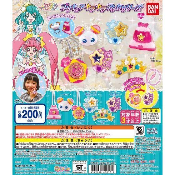 スター☆トゥインクルプリキュア プリキュアキラキラアクセサリーズ