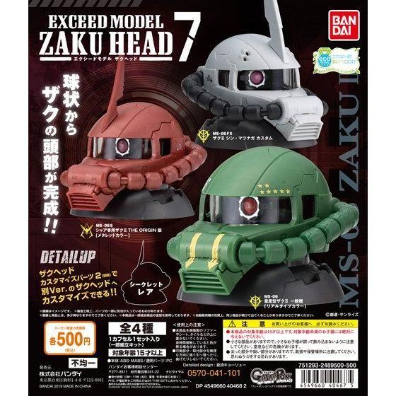 機動戦士ガンダム EXCEED MODEL ZAKU HEAD 7