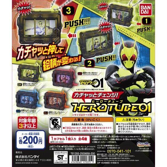 仮面ライダーゼロワン カチャッとチェンジ!HEROTUBE01