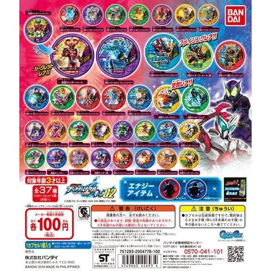 仮面ライダー ブットバソウル キット02