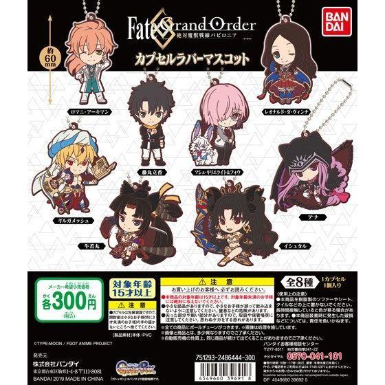 Fate/Grand Order -絶対魔獣戦線バビロニア- カプセルラバーマスコット01