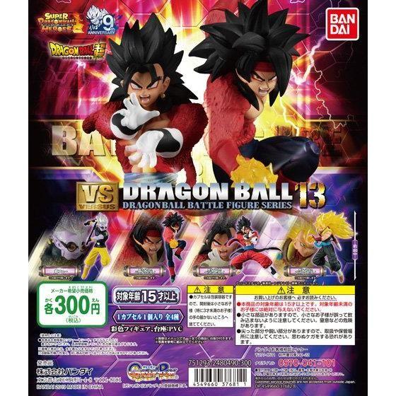 ドラゴンボール超  VSドラゴンボール13