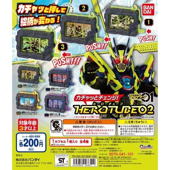 仮面ライダーゼロワン カチャッとチェンジ!HEROTUBE02