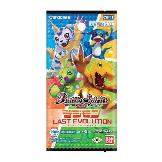 バトルスピリッツ コラボブースター デジモン LAST EVOLUTION【CB11】 ブースターパック