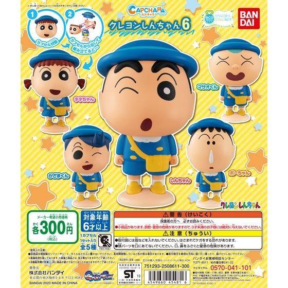 カプキャラ クレヨンしんちゃん6