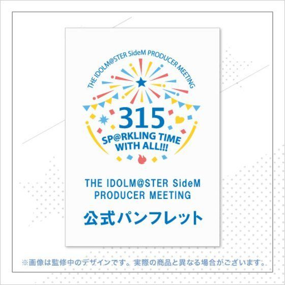 THE IDOLM@STER SideM PRODUCER MEETING 315 SP@RKLING TIME WITH ALL! 公式パンフレット