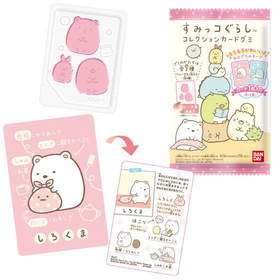 すみっコぐらし コレクションカードグミ