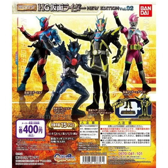HG仮面ライダー NEW EDITION Vol.02