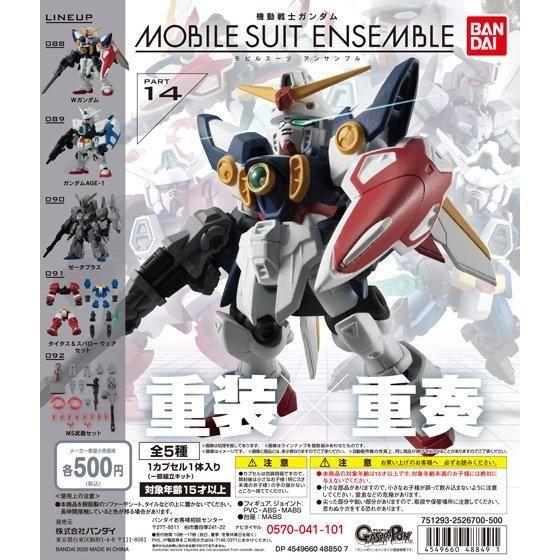 機動戦士ガンダム MOBILE SUIT ENSEMBLE 14