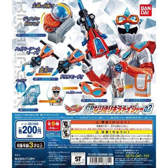 魔進戦隊キラメイジャー GPなりきりキラメイジャー02