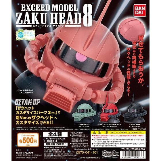 EXCEED MODEL ZAKU HEAD 8