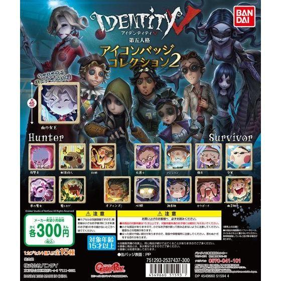 IdentityV 第五人格 アイコンバッジコレクション2
