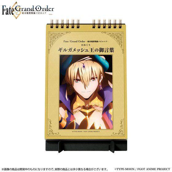 Fate/Grand Order -絶対魔獣戦線バビロニア-日めくり万年カレンダーギルガメッシュ王の御言葉_1