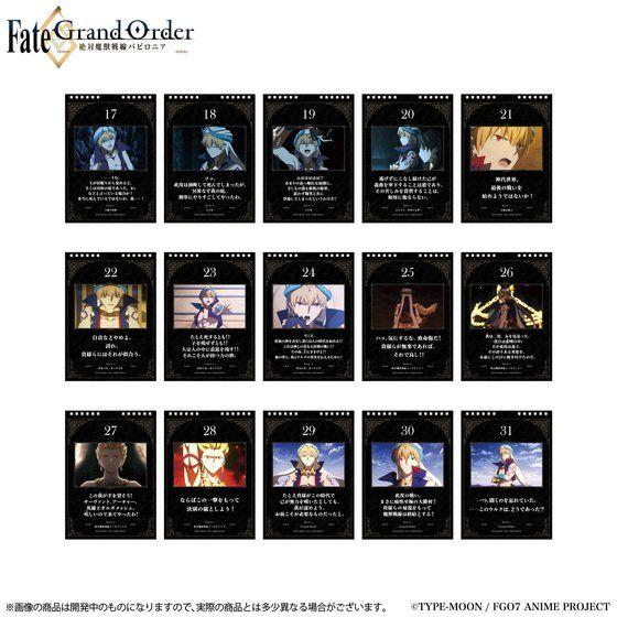 Fate/Grand Order -絶対魔獣戦線バビロニア-日めくり万年カレンダーギルガメッシュ王の御言葉_4