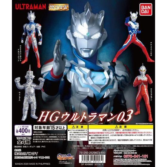 HGウルトラマン03