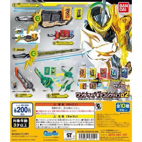 仮面ライダーセイバー ワンダーライドギアコレクション02