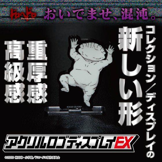 ドロヘドロ アクリルディスプレイEX(ギョーザ男 喜び ver.)