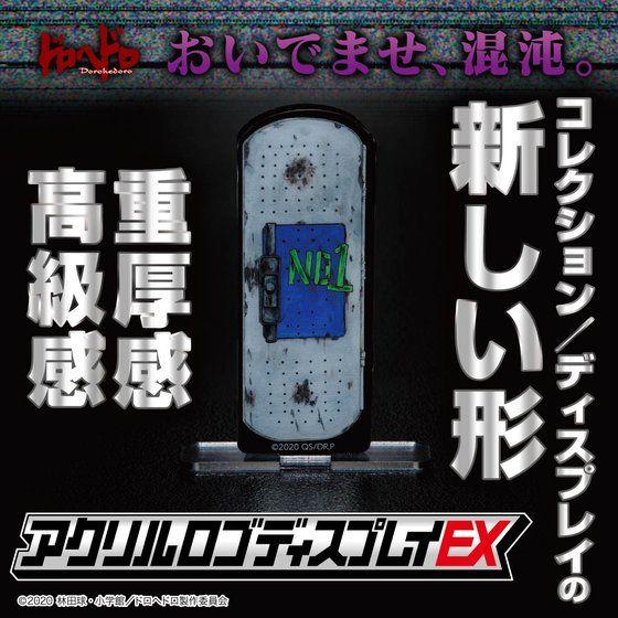 ドロヘドロ アクリルディスプレイEX(能井ドアver.)