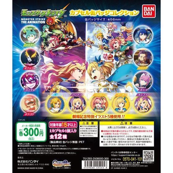 アニメモンスターストライク カプセル缶バッジコレクション
