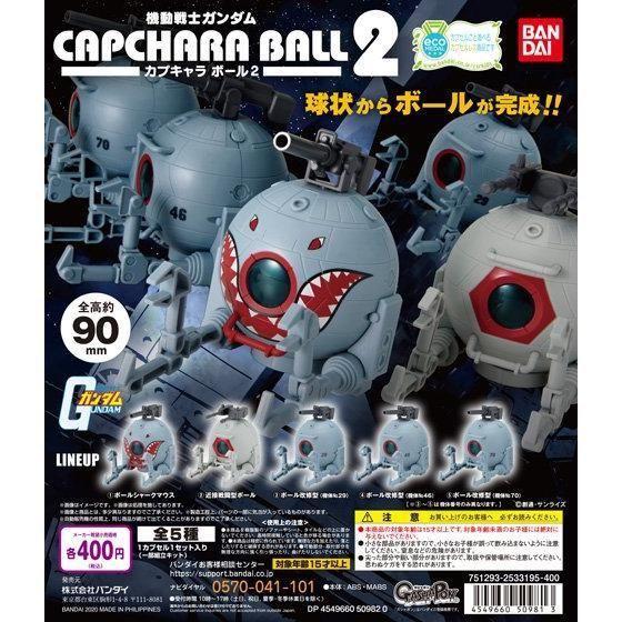機動戦士ガンダム カプキャラ ボール2