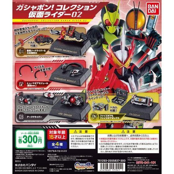 ガシャポン!コレクション 仮面ライダー02