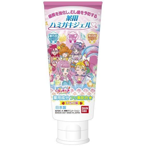 薬用ハミガキジェル トロピカル~ジュ!プリキュア