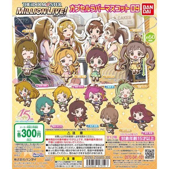 アイドルマスター ミリオンライブ! カプセルラバーマスコット09