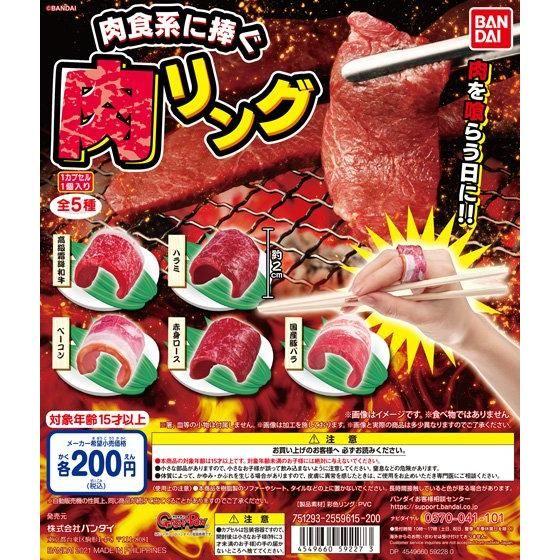 肉食系に捧ぐ 肉リング