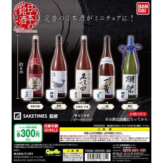 日本の銘酒 SAKE COLLECTION