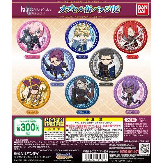 劇場版Fate/Grand Order -神聖円卓領域キャメロット- カプセル缶バッジ02