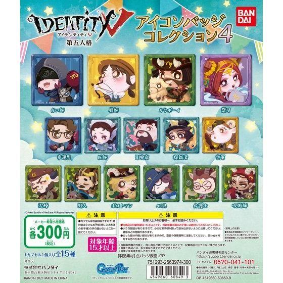 IdentityV 第五人格 アイコンバッジコレクション4
