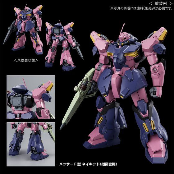HG 1/144 メッサーF02型(指揮官機)