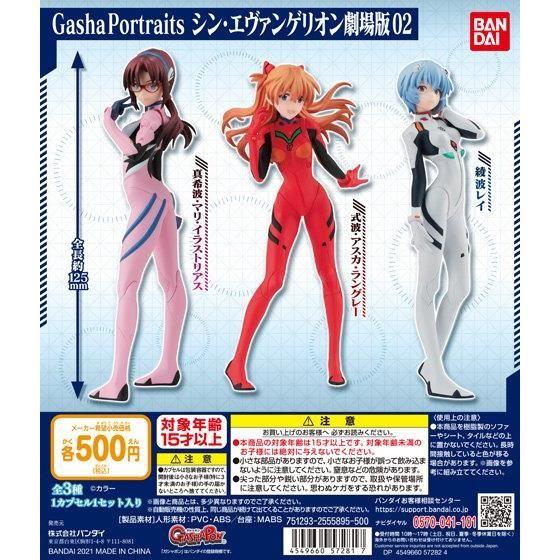 Gasha Portraits シン・エヴァンゲリオン劇場版02