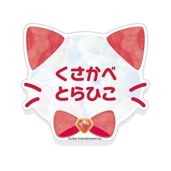 I★CHU PROJECT アイ★チュウ 6TH ANNIVERSARY in NAMJATOWN ネームバッジコレクション アソートB ランダム3個セット