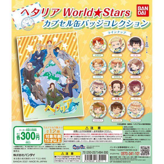 ヘタリア World★Stars カプセル缶バッジコレクション