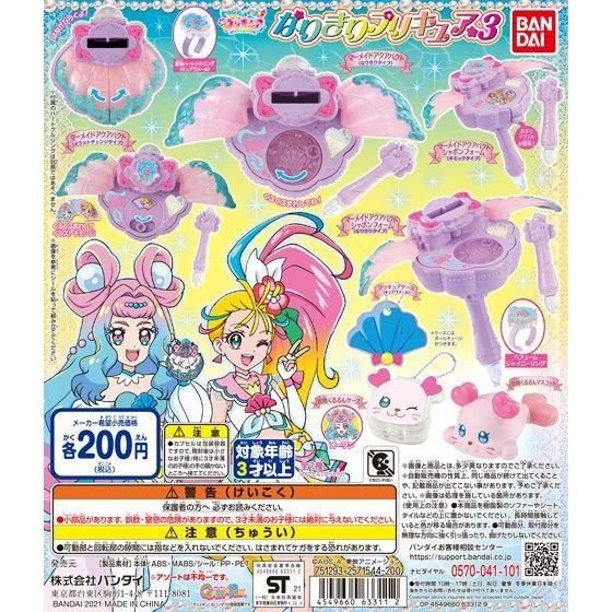 トロピカル~ジュ!プリキュア なりきりプリキュア3