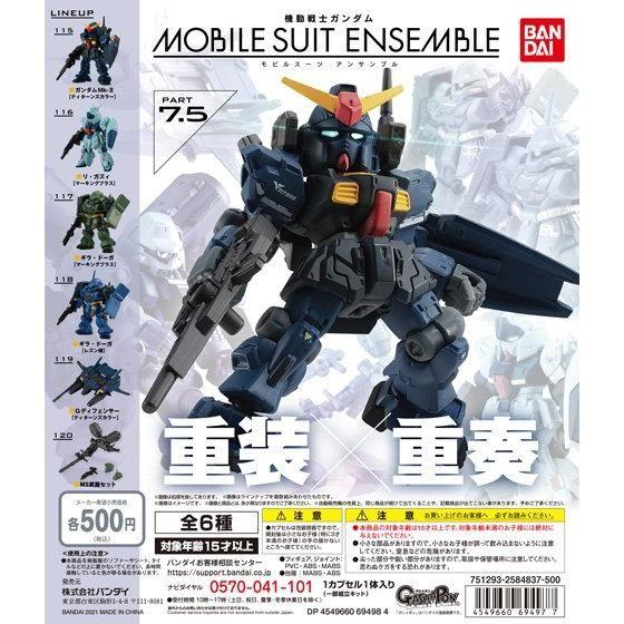機動戦士ガンダム MOBILE SUIT ENSEMBLE 7.5
