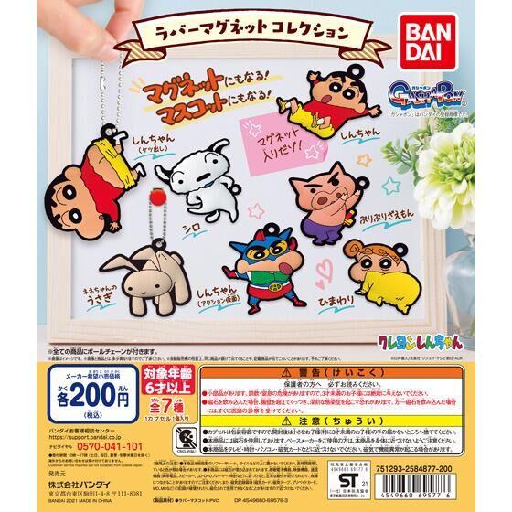 クレヨンしんちゃん ラバーマグネットコレクション