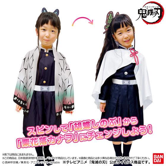 なりきりスピンコーデ胡蝶しのぶ・栗花落カナヲ