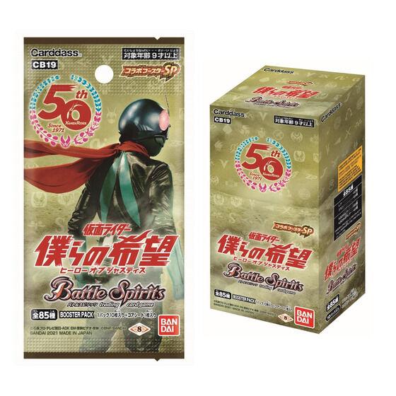 バトルスピリッツ コラボブースターSP 仮面ライダー 僕らの希望【CB19】