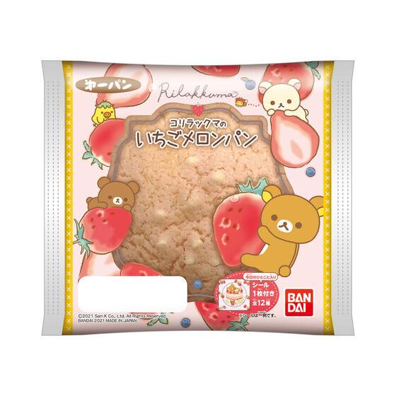 コリラックマのいちごメロンパン