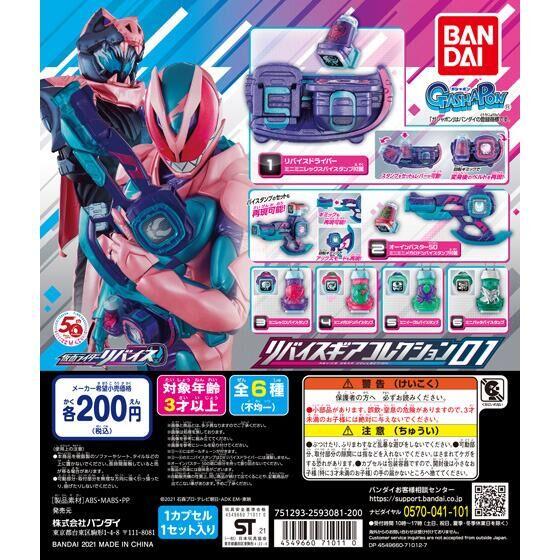 仮面ライダーリバイス リバイスギアコレクション01