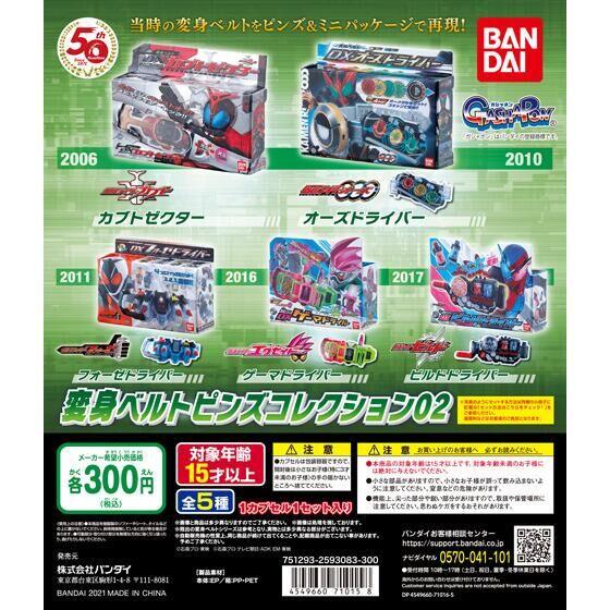 仮面ライダーシリーズ 変身ベルトピンズコレクション02
