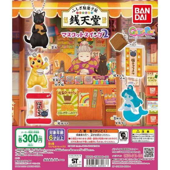 ふしぎ駄菓子屋 銭天堂 マスコットスイング2