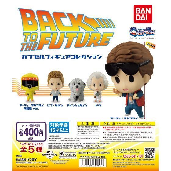 BACK TO THE FUTURE カプセルフィギュアコレクション