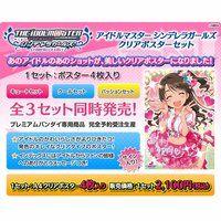 アイドルマスター シンデレラガールズ クリアポスターセット【キュート・クール・パッション 3種セット】