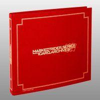 仮面ライダーシリーズ カードアーカイブス対応バインダーVer2